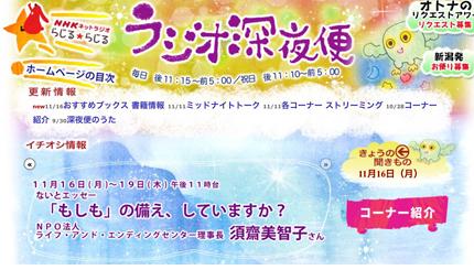 NHK「ラジオ深夜便」の番組「ないとエッセー」に出演